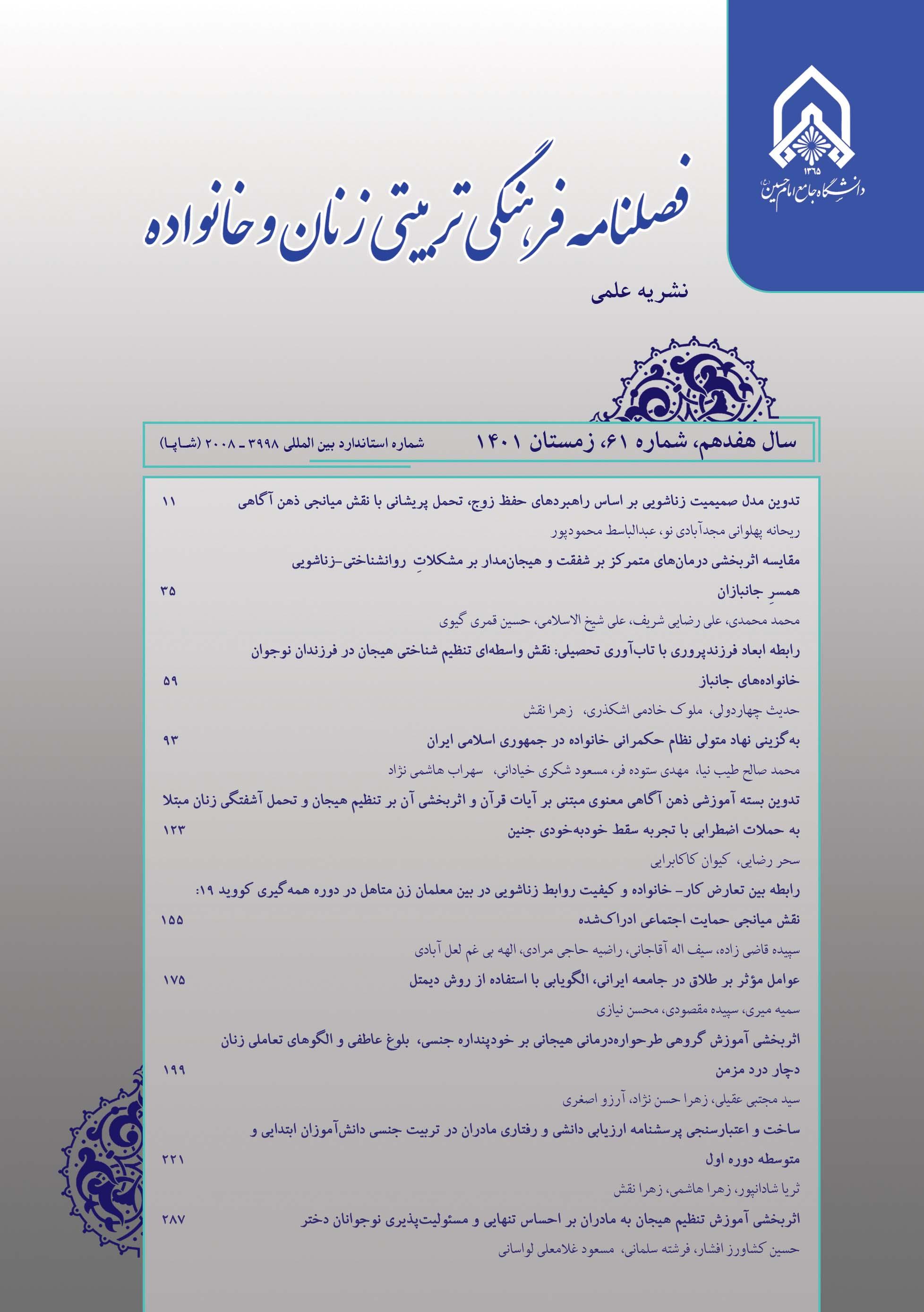 فصلنامه فرهنگی تربیتی زنان و خانواده